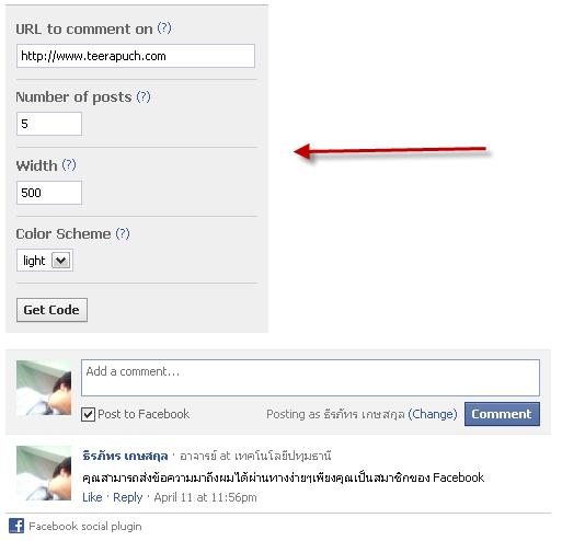 ตั้งค่า Comment facebook ทั้งหมด