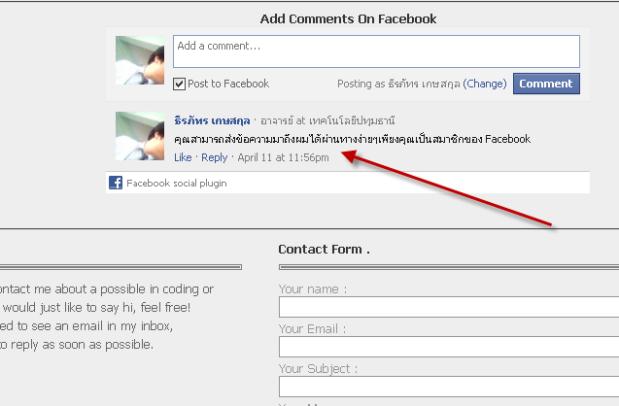 ติดตั้ง Comment ของ Facebook เสร็จแล้ว