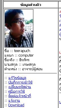 รูปที่ 3 ช่องข้อมูลส่วนตัว ภายในไฟล์ index2.php