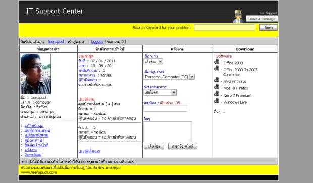 รูปที่ 2 หน้าหลักของระบบ จากไฟล์ index2.php