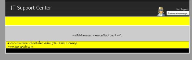 รุปที่ 11 ออกจากระบบ จากหน้า logout.php